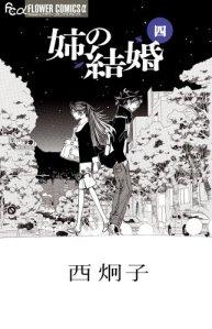 ane-no-kekkon,-tome-4-4163132